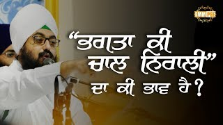 What is the Meaning of Bhagta Ki Chaal Nirali