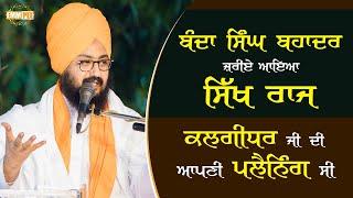 Guru Gobind Singh ji planned the Sikh Rule in shape of Banda Singh   Dhadrian Wale