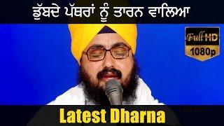 DUBBDE PATHRAAN NU TARAN WALEA New Dharna Full HD Dhadrianwale