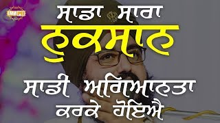 Sadda Nuksan saadi Agyanta karke hoya hai - Parmeshar Dwar