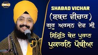 Shabad Vichar   Simrat Bed Puran Pukaran Pothiya   Bhai Ranjit Singh Dhadrianwale