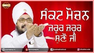 MUST LISTEN Sankat Mochan  1_3_2017 - Ghudani Kalan   Bhai Ranjit Singh Dhadrianwale