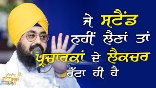 Lectures are hypocrisy if peachers can't take a stand | Bhai Ranjit Singh Dhadrianwale