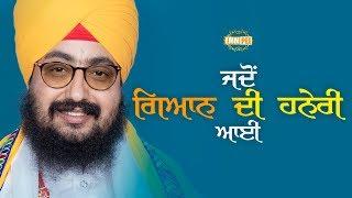 Dharna Jadon Gyan Di Haneri Aayi   Bhai Ranjit Singh Dhadrianwale
