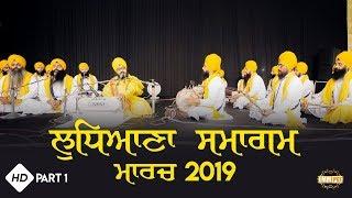 ਲੁਧਿਆਣਾ ਸਮਾਗਮ ਪਾਰਟ 1 Ludhiana Samagam Part1 March 2019   DhadrianWale