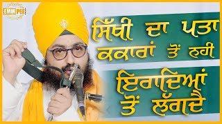 Sikhi Da Pata Kakaran Ton Nahi  - Eradeya to Lagdey | Bhai Ranjit Singh Dhadrianwale