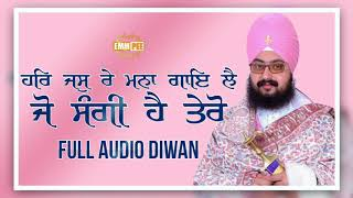 Har Jas Re Manna - Full Audio Diwan
