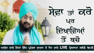 Do help others without showing off   DhadrianWale