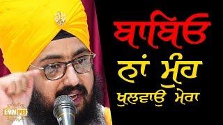 Babeyo - Na muh khulvao mera | Bhai Ranjit Singh Dhadrianwale