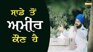 Who is richer than us   Bhai Ranjit Singh Dhadrianwale