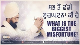4_4_2017 - What is the biggest misfortune - Bhullar Heri