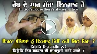 In Gods House Theres Always Justice 4 June 2016 Dhadrianwale
