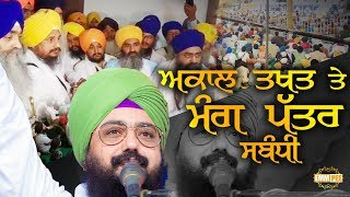 Benti about Akal Takht Petition