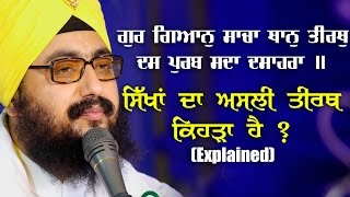 PILGRIMAGE IN SIKHI Sikhan Da Asli Tirath Kehra Hai Dhadrianwale