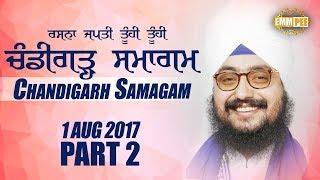 PART 2 - CHANDIGARH SAMAGAM -1 August 2017