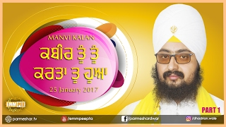 Kabir Tun Tun Karta Part 1 25Jan2017 at Manvi Dhadrianwale