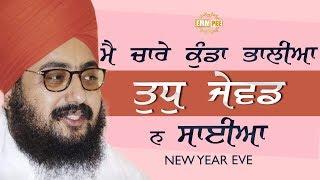 Shabad - Main Chare Kunda Bhaliya Tudh Je | Bhai Ranjit Singh Dhadrianwale