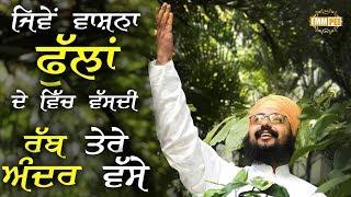 Rabb Tere Andar Vasse - Parmeshar Dwar