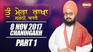 Part 1 - Tu Mera Raakha - 8 Nov 2017 - Chandigarh | Bhai Ranjit Singh Dhadrianwale