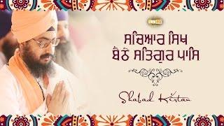 Sachyar Sikh Baithe Satgur Paas - Shabad Kirtan