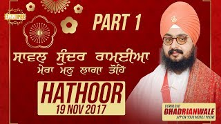 Part 1 - SAVAL SUNDAR RAMAIYA -19 Nov 2017-Hathoor | Bhai Ranjit Singh Dhadrianwale