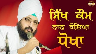 Sikh path is being betrayed