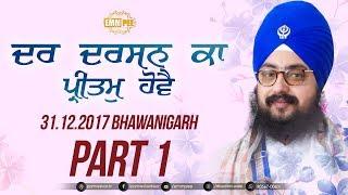 Part 1 - Dar Darshan Ka - 31 Dec 2017 - Bhawanigarh