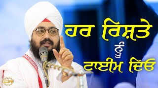 Give time to every relation | Bhai Ranjit Singh Dhadrianwale