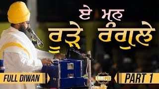Part 1 - Eh Man Roorhe Rangle - Full Diwan | Bhai Ranjit Singh Dhadrianwale