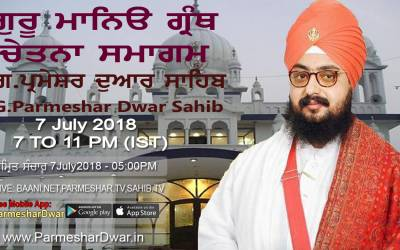 event - 7 July 2018 Guru Maneyo Granth Chetna Samagam at G Parmeshar Dwar Sahib - Patiala