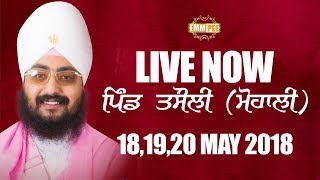 Day 1 - LIVE STREAMING -  Village Tasouli - Mohali | Bhai Ranjit Singh Dhadrianwale