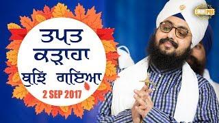 2 September 2017 - Shabad - Tapat Karhaha Bujh Gya | DhadrianWale