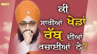 Has God created everything himself | Bhai Ranjit Singh Dhadrianwale