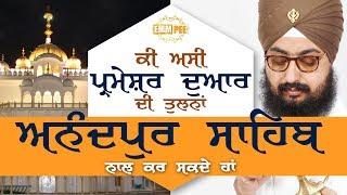 13 August 2017 - Ki Asi Parmeshar Dwar Di Tulna Anandpur Sahib Naal Kar Sakde Ha | Dhadrian Wale