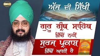 Sikhi these days is from Suraj Prakash instead of Guru Granth Sahib | Bhai Ranjit Singh Dhadrianwale