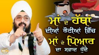 Mother's food has taste of her love | Bhai Ranjit Singh Dhadrianwale