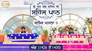 Angg  1426 to 1430 - Sehaj Pathh Shri Guru Granth Sahib | Bhai Ranjit Singh DhadrianWale