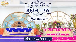 Angg  1426 to 1430 - Sehaj Pathh Shri Guru Granth Sahib Punjabi Punjabi | Dhadrian Wale