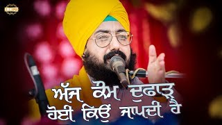 Why the KAUM looks split today | DhadrianWale