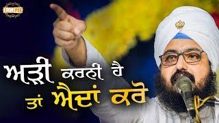 15 Sept 2018 - Aarhi Karni ta Eda karo -  Barundi | Bhai Ranjit Singh Dhadrianwale