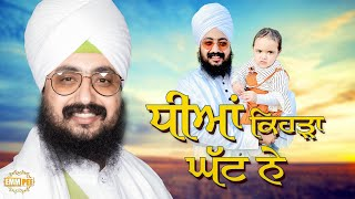 Daughters are not less than sons | Bhai Ranjit Singh Dhadrianwale