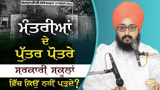 Why don't sons and grandsons of ministers go to government schools? | DhadrianWale