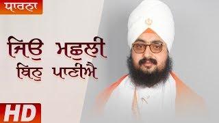 Dharna - Jeo Machhli Bin Panieye | Bhai Ranjit Singh Dhadrianwale