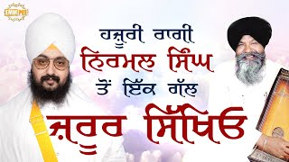 Learn this from Hajuri Ragi Bhai Nirmal Singh Ji | Dhadrian Wale