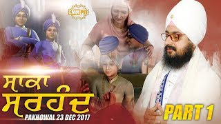 Part 1  - SAKA SIRHIND - 23 Dec 2017 - Pakhowal