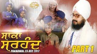 Part 1  - SAKA SIRHIND - 23 Dec 2017 - Pakhowal | Dhadrian Wale