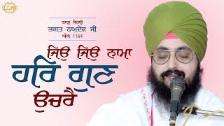 Jio Jio Naama Har gun | Bhai Ranjit Singh Dhadrianwale