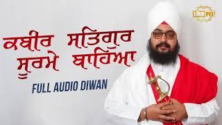Kabir Satgur Soorme - Full Audio Diwan | Bhai Ranjit Singh Dhadrianwale