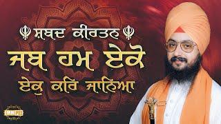 Jab Hum Eko Ek kar Janeya   Bhai Ranjit Singh Dhadrianwale