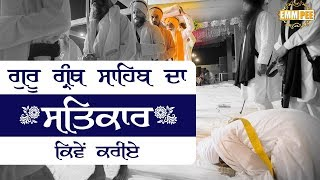 How to do SATKAR of Guru Granth Sahib - Dhadrianwale